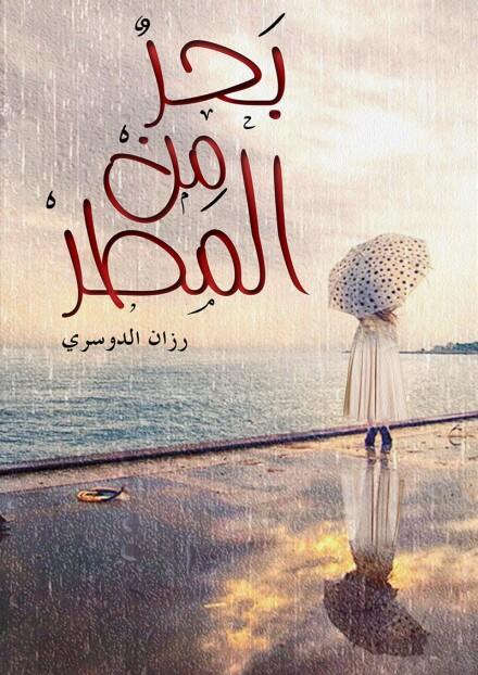 بحر من مطر