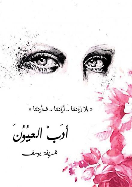 ادب العيون