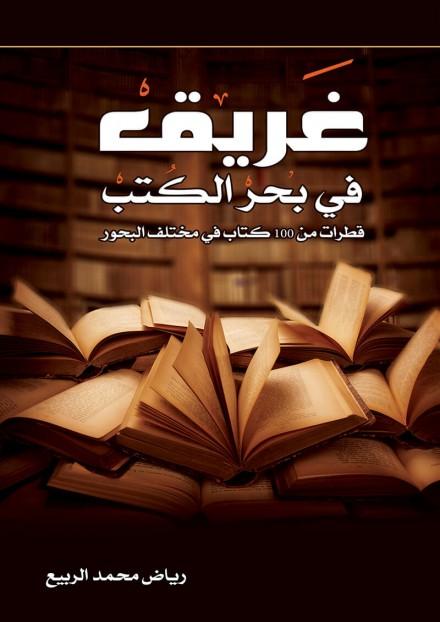 غريق في بحر الكتب