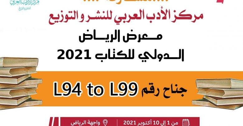 مشاركة مركز الأدب العربي بأحدث إصداراته في معرض الرياض الدولي للكتاب 2021