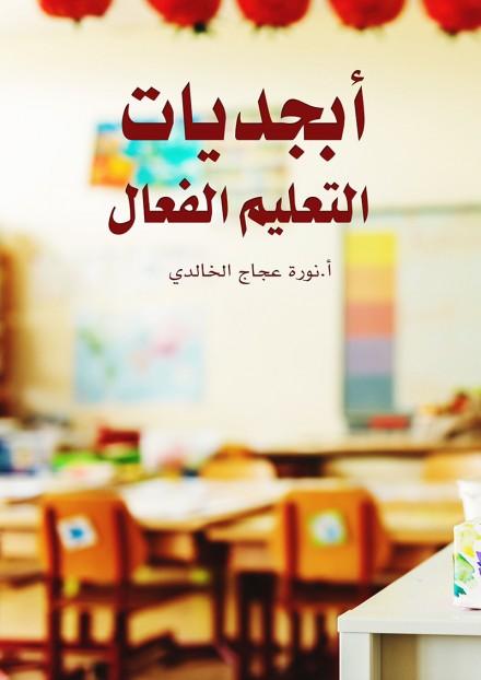 ابجديات التعليم الفعال