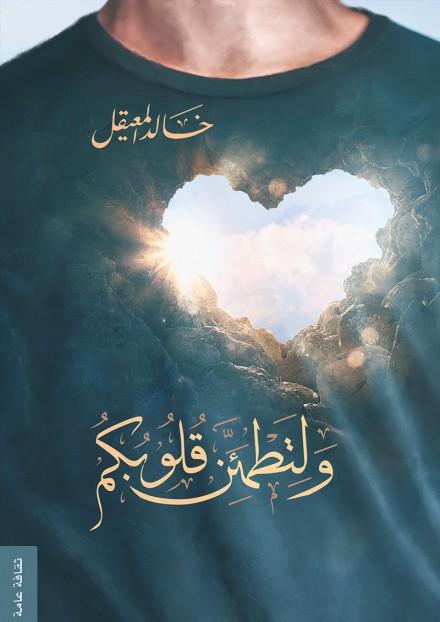 ولتطمئن قلوبكم