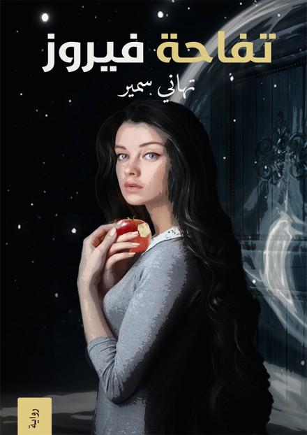 تفاحة فيروز