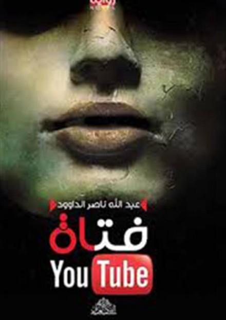 فتاة اليوتيوب