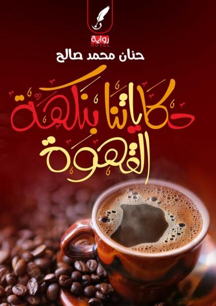 حكاياتنا بنكهة القهوة