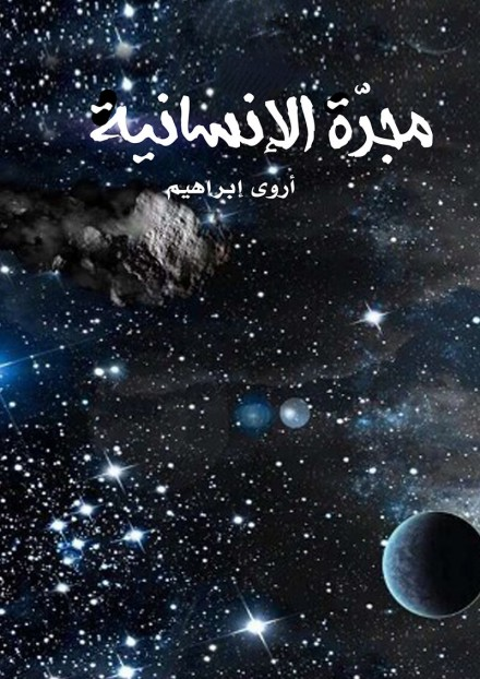 مجرة الانسانية
