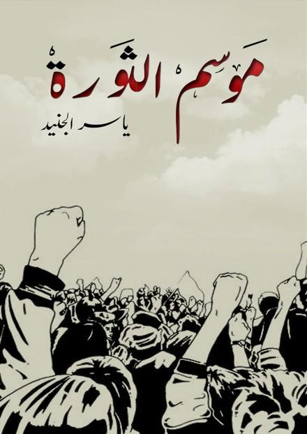 موسم الثورة