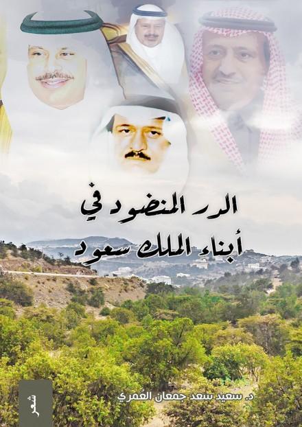 الدر المنضود في ابناء الملك سعود