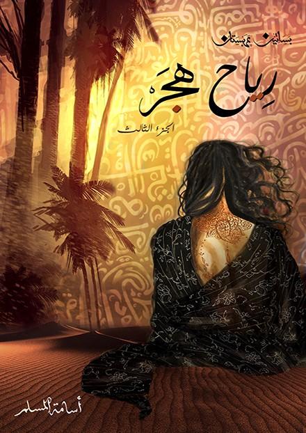 رياح هجر - بساتين عربستان 3