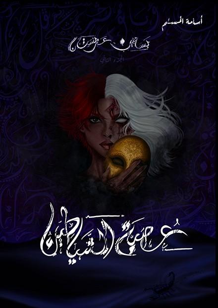 عصبة الشياطين - بساتين عربستان 2