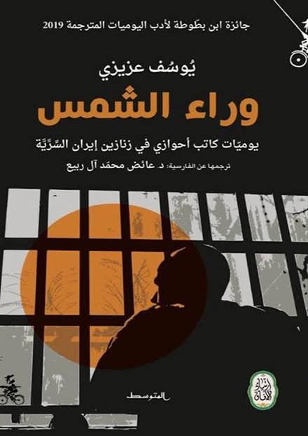 وراء الشمس  يوميّات كاتب أهوازي في زنازين إيران السِّرِّيَّة