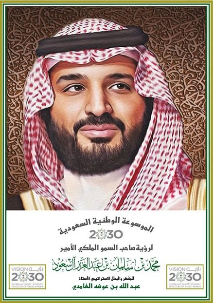 الموسوعة الوطنية السعودية