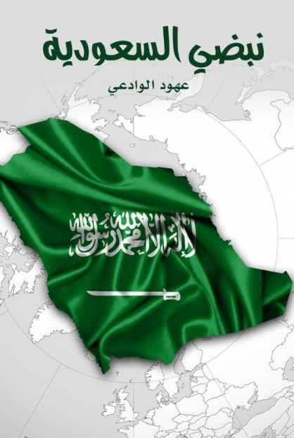 نبضي السعودية