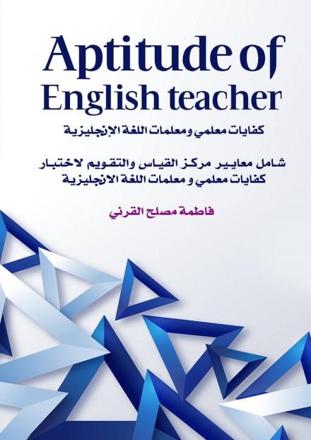 كفايات معلمي ومعلمات اللغة الانجليزية