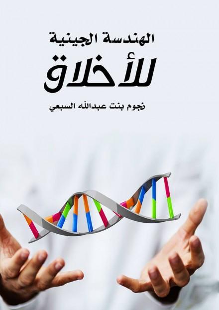 الهندسة الجينية للأخلاق