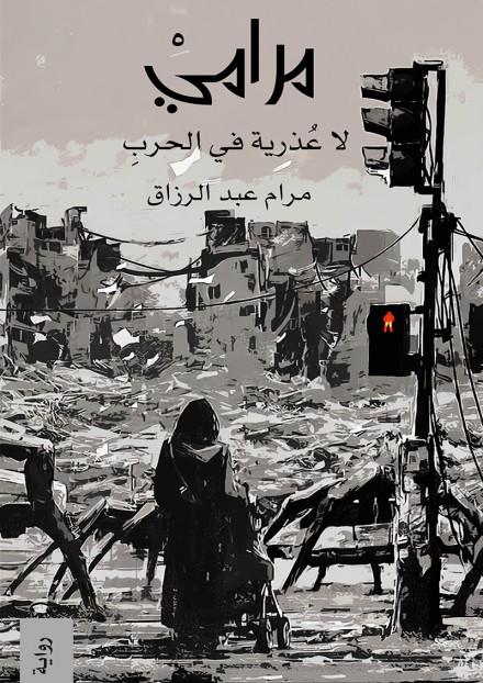 مرامي لا عذرية في الحرب
